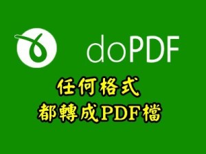 下載免費使用的DOPDF,就可以把任何格式的文件轉換為PDF檔