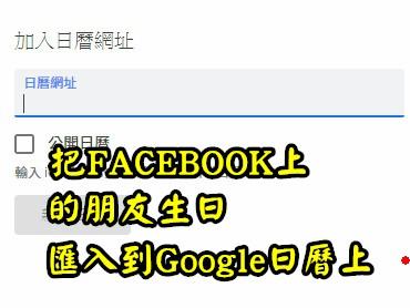 Google好好用把FACEBOOK上朋友的生日匯入到Google日曆上
