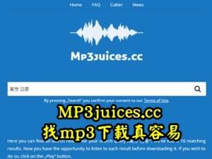 MP3juices.cc找mp3下載真容易