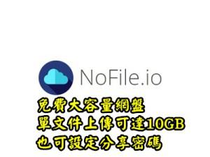 Nofile.io免費大容量網盤 , 單文件上傳可達10GB,也可設定分享密碼