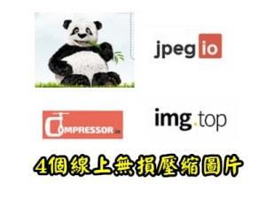 4個線上無損壓縮jpeg、png檔的網站