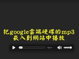 怎麼把放在google雲端硬碟上的mp3,嵌入到網站中播放