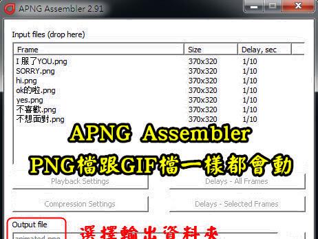APNG Assembler免安裝版,讓PNG檔跟GIF檔一樣都會動