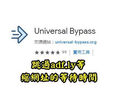 [Chrome]Universal Bypass,跳過adf.ly等縮網址的等待時間