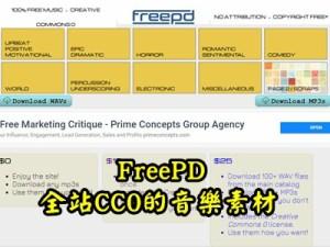 FREEPD-CC0免費音樂素材庫,可以用在YOUTUBE影片上