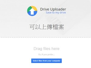 Google好好用之做一個讓別人可以上傳檔案的資料夾
