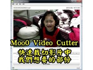 Moo0 Video Cutter快速裁切影片中我們想要的部份