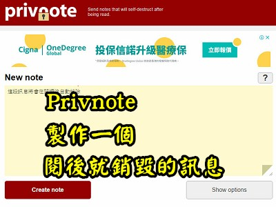 Privnote製作一個閱後就銷毀的訊息