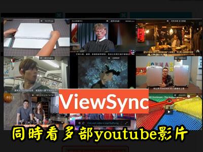ViewSync讓你同時可以觀看多部Youtube影片