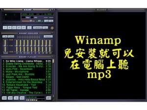 Winamp,什麼都不用裝,就可以在電腦上聽mp3