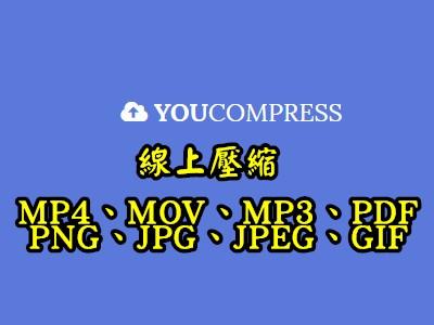 YouCompress線上壓縮圖片、影片、PDF及MP3等檔案