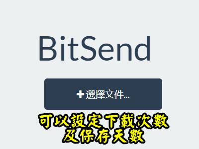 Read more about the article BitSend可以設定下載次數及保存天數的免費空間