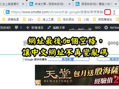 [小技巧]網址最後加個空格,讓中文網址不再變亂碼