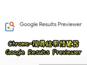 [CHROME外掛] Google搜尋結果預覽器