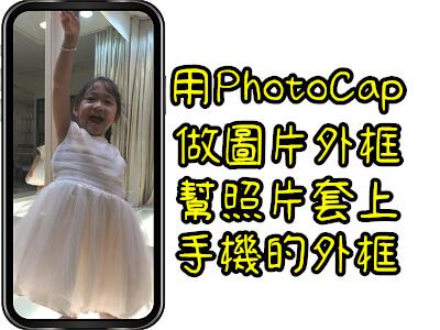 用PhotoCap,自己做圖片外框,幫照片套上手機的外框