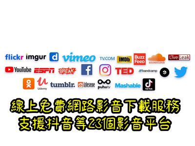 線上免費網路影音下載服務,支援抖音等23個影音平台