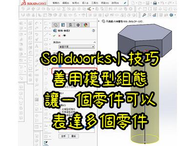 Solidworks小技巧-善用模型組態,讓一個零件可以表達多個零件