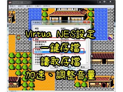 Virtua NES設定一鍵存檔、讀取存檔、加速、調整音量