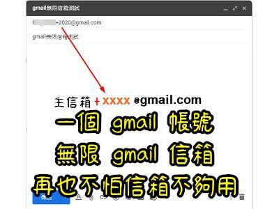 一個 gmail帳號,無限 gmail信箱,再也不怕信箱不夠用