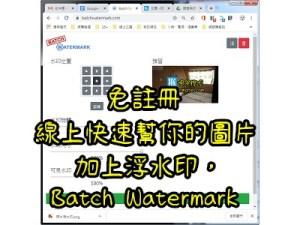 免註冊,線上快速幫你的圖片加上浮水印,Batch Watermark