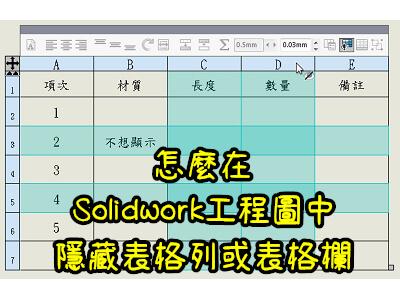 怎麼在Solidwork工程圖中,隱藏表格列或表格欄