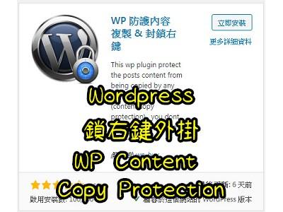 wordpress鎖右鍵外掛,WP Content Copy Protection