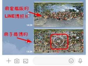 怎麼把做好的 360度照片,傳到 Line上,並且分享給朋友