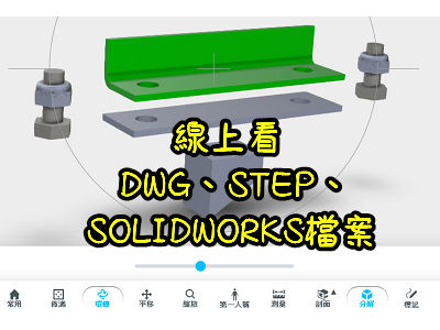 線上看 DWG、STEP、SOLIDWORKS檔案、Autodesk Viewer