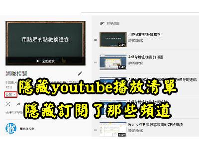 怎麼隱藏 youtube的播放清單,隱藏訂閱了那些頻道