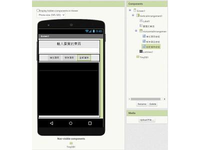 App Inventor學習記錄20,用 TinyDB微型資料庫,做一個簡單的記事本 app