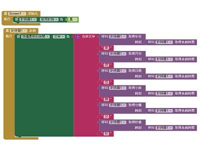 App Inventor學習記錄34-2,用計時器功能,持續顯示當下系統的時間