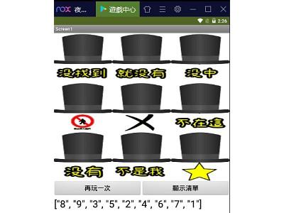 App Inventor學習記錄61,隨機顯示按鈕文字或圖片,9宮格版