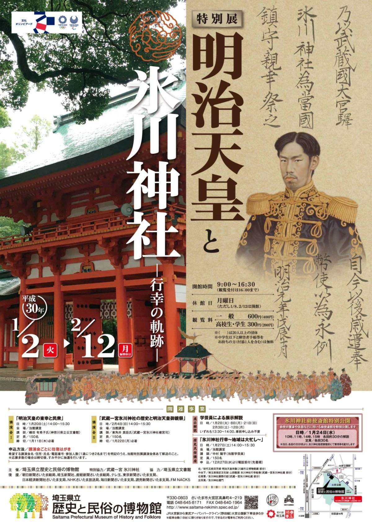 歴史と民俗の博物館 特別展「明治天皇と氷川神社-行幸の軌跡-」