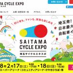 埼玉発!日本最大級の自転車イベント 埼玉サイクルEXPO2018