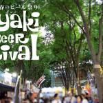 日本最大級!クラフトビールの祭典 けやきひろば春のビール祭り