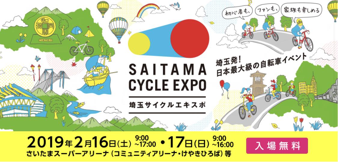 埼玉発!日本最大級の自転車イベント 埼玉サイクルエキスポ