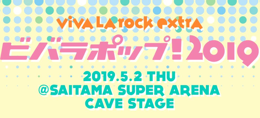 VIVA LA ROCK EXTRA 「ビバラポップ!2019」