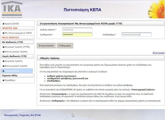 Εικόνα - Ενεργοποίηση Λογαριασμού Νέου Χρήστη χωρίς ΓΓΠΣ