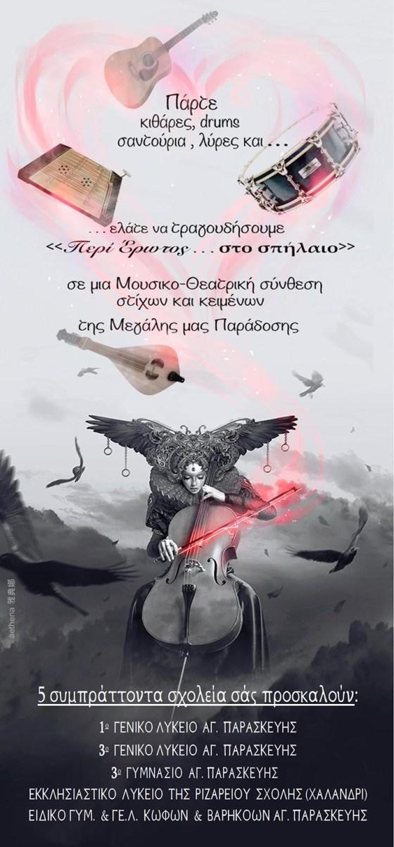 ΠΡΟΣΚΛΗΣΗ 17-6-2017 - ΠΕΡΙ ΕΡΩΤΟΣ - ΣΕΛ. 1_001