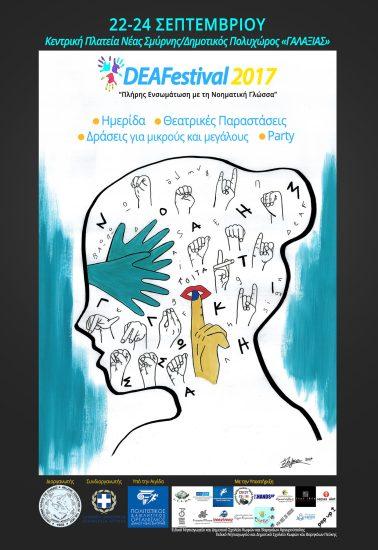 deafestival2017 poster