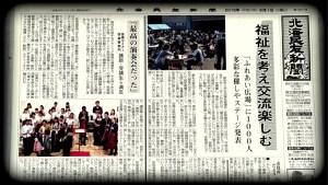 地元「北海民友新聞社」の9月1日付新聞