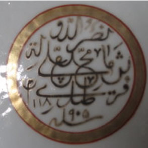 Arabic dish