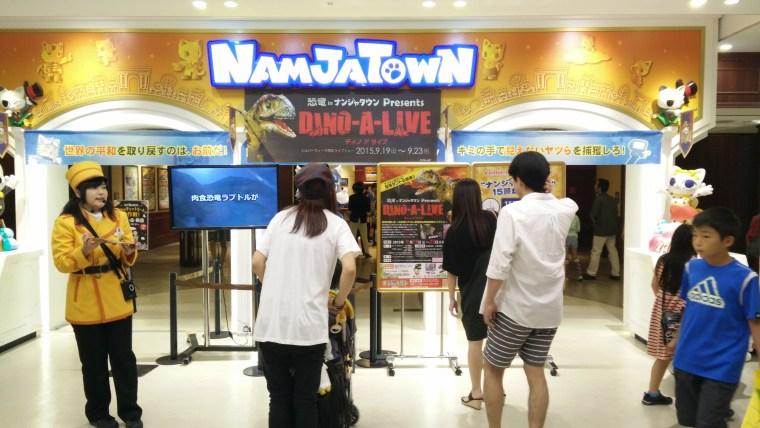 Om Nom Nomad - Namja Town