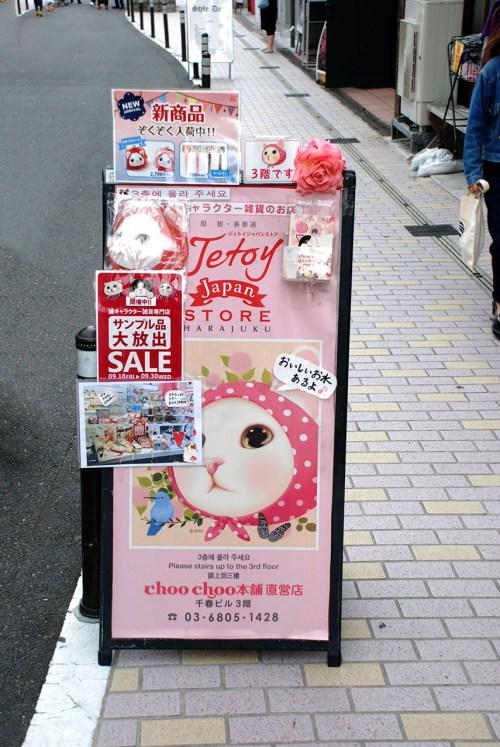 Om Nom Nomad - Postcards from Harajuku