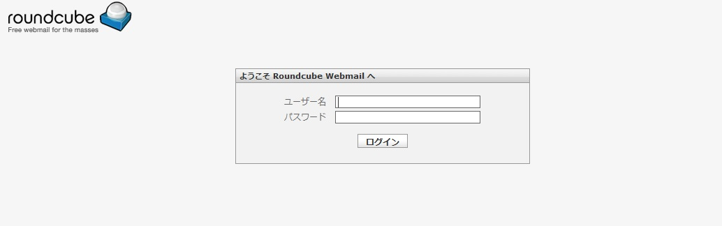 roundcube_1