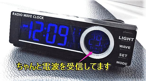 電波時計11