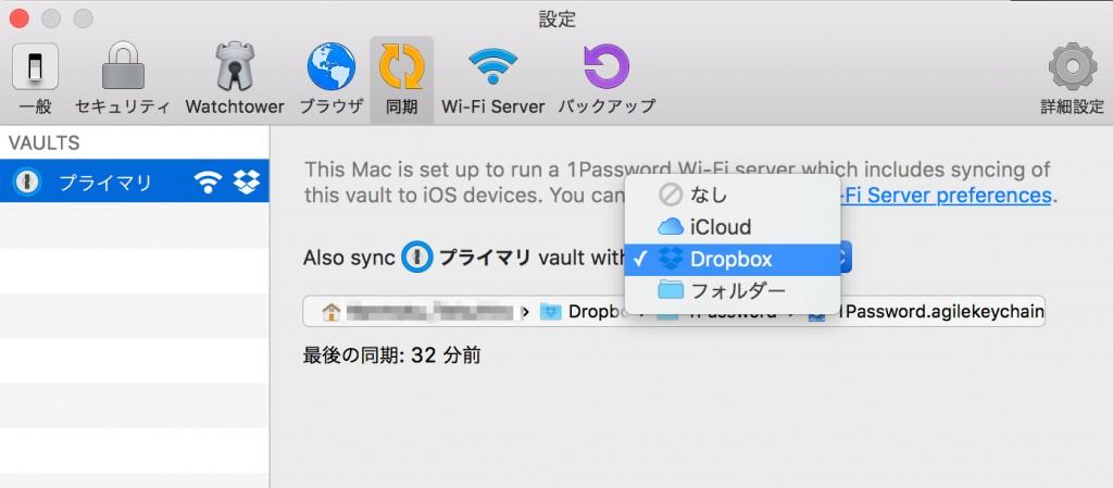 1password同期設定