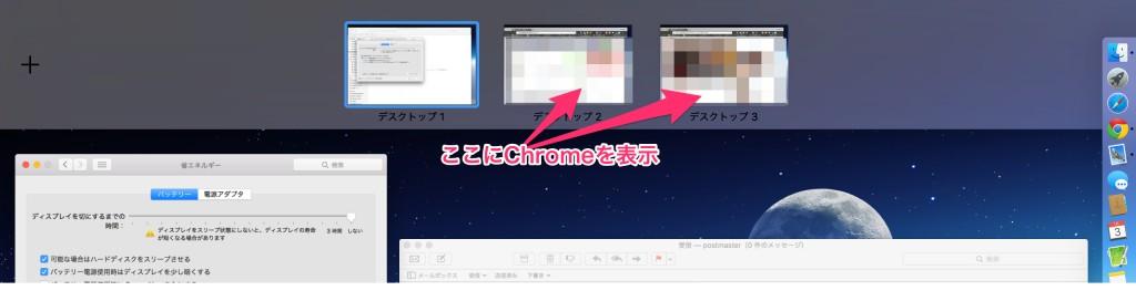 拡張デスクトップ