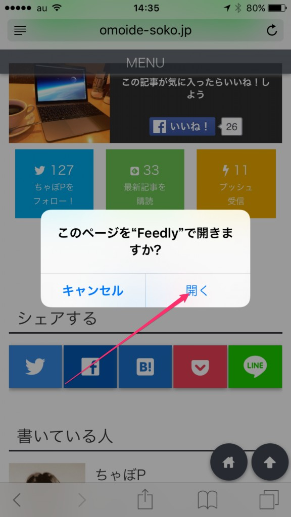 Feedly_iOS02