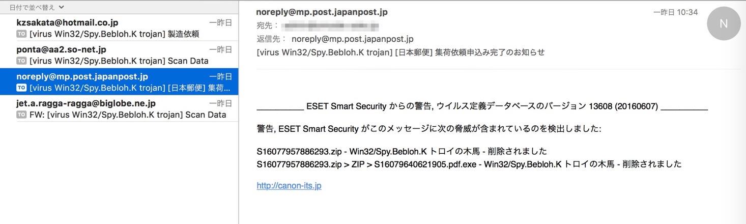 Virus_Mail01